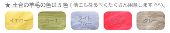 羊毛カラバリ.jpg
